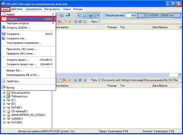 Открытие файла в UltraISO