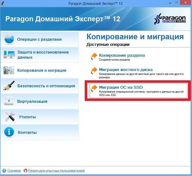 Миграция ОС на SSD