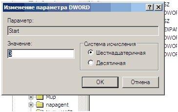 Изменение параметра DWORD