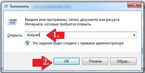 Выполнение diskpart