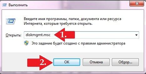 Запуск discmgmt.msc