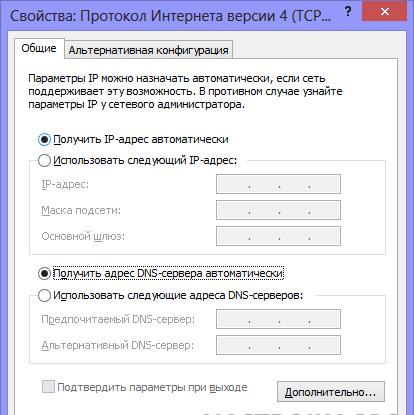 Свойства протокола интернета TCP/IP