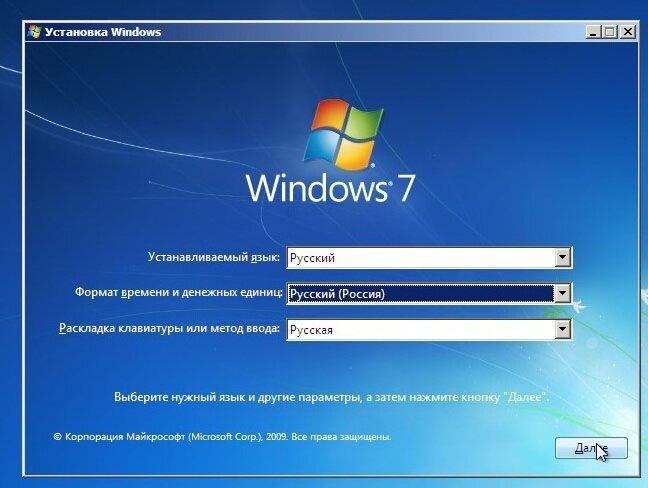 Начало установки Windows 7