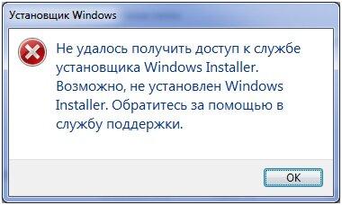 Ошибка установщика Windows