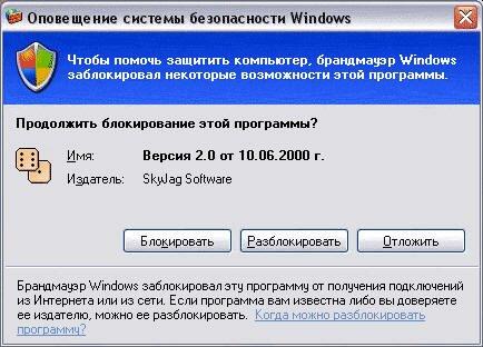Оповещение системы безопасности Windows