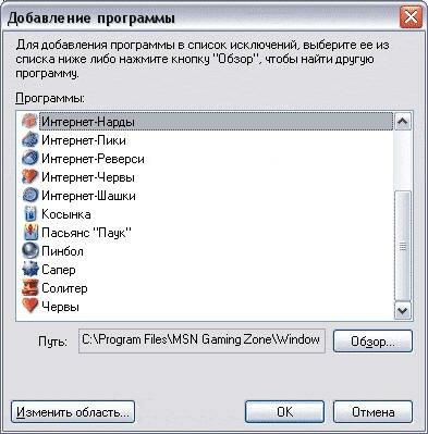 Добавление программы в список исключений