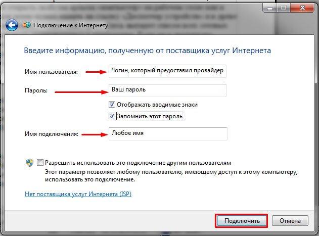 Ввод информации поставщика услуг Интернета