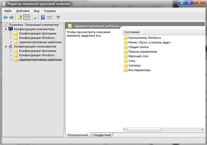 как запретить установку программ на windows 7