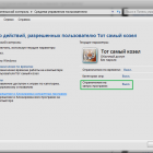 Способы запрета установки программ на Windows 7