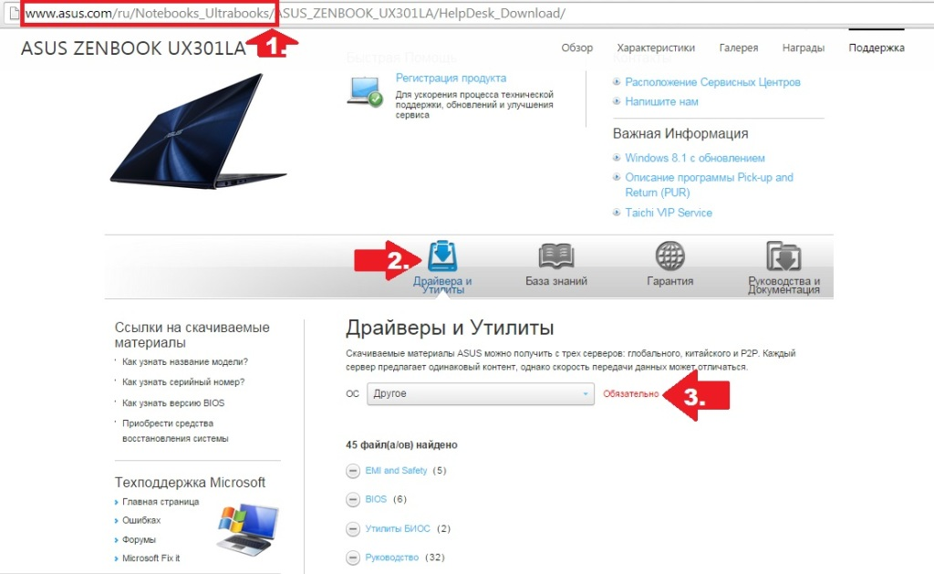 Загрузка драйверов с официального сайта ASUS