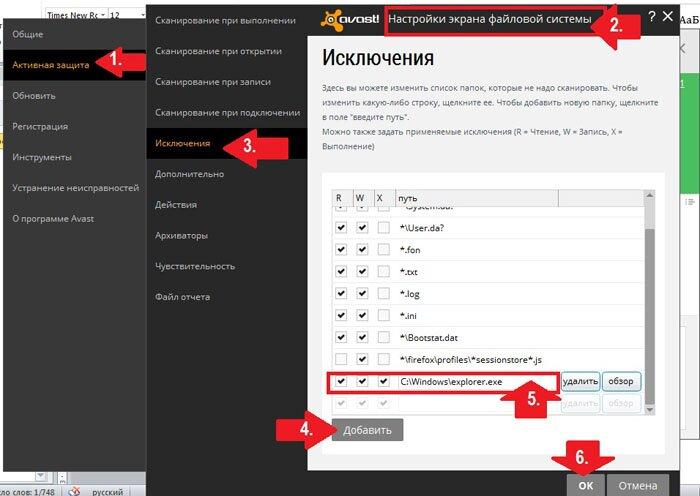 Настройка экрана файловой системы