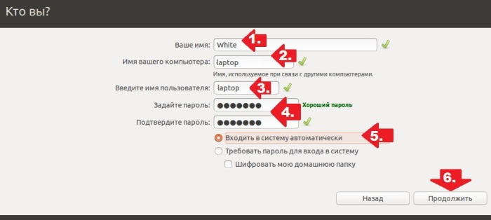 Указание имени, названия компьютера и пароля