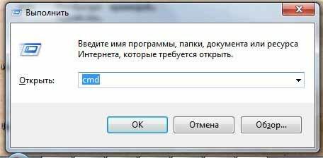 Окно Выполнить - cmd