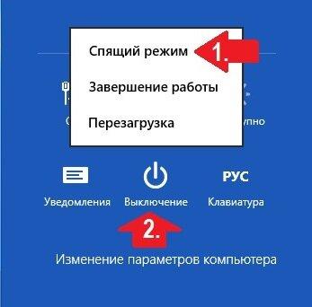 Включение спящего режима в Windows 8