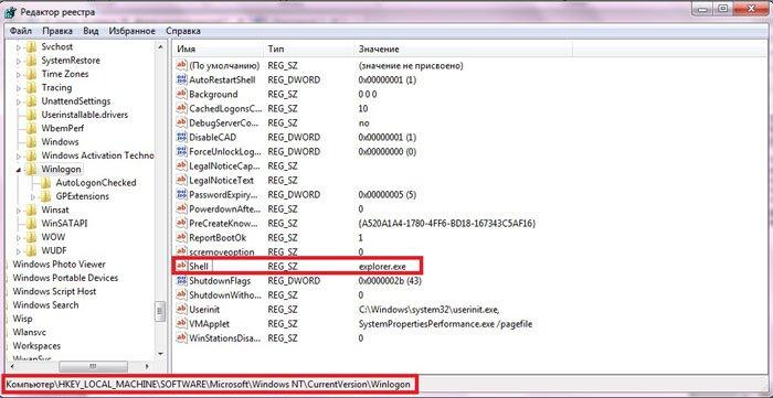 Редактор реестра - shell - explorer