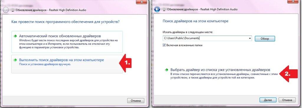 Восстановление Системы Windows 7 Через Загрузить Драйверы