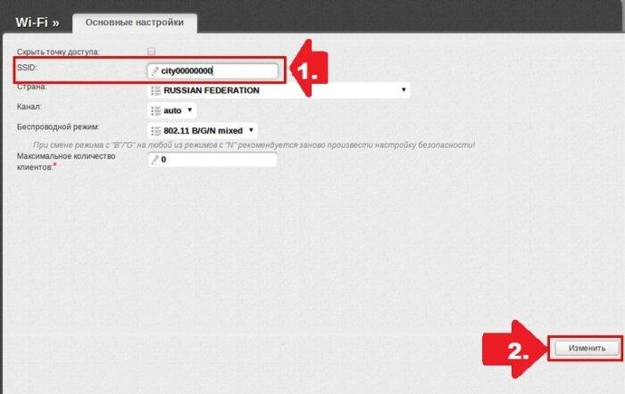 Пункт SSID - название сети
