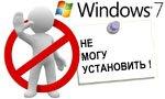 Windows 7 не устанавливается