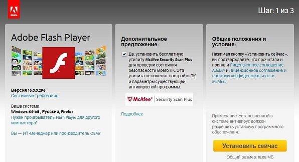 Страница Adobe Flash Player