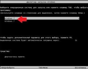 Дубли пунктов меню в диспетчере загрузки системы