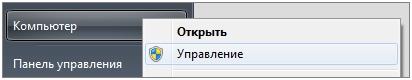 Компьютер - управление