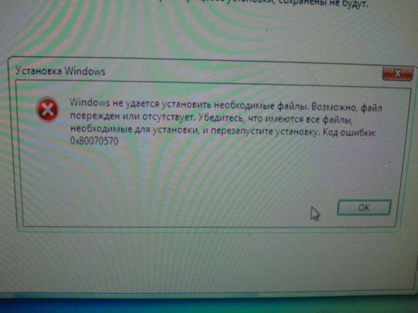 Виндовс не устанавливается на жесткий диск