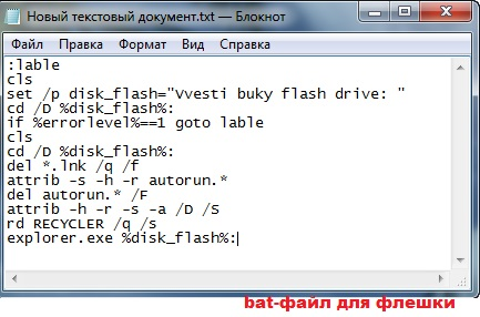 bat-файл для флешки
