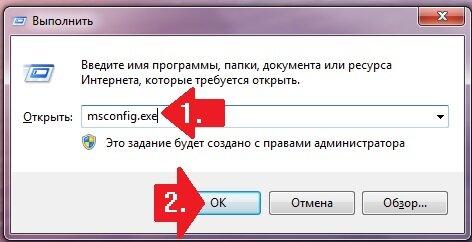 Запуск msconfig.exe