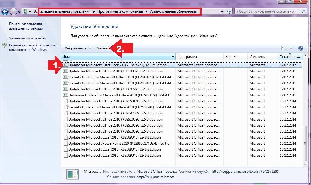 Microsoft office применение обновлений долго