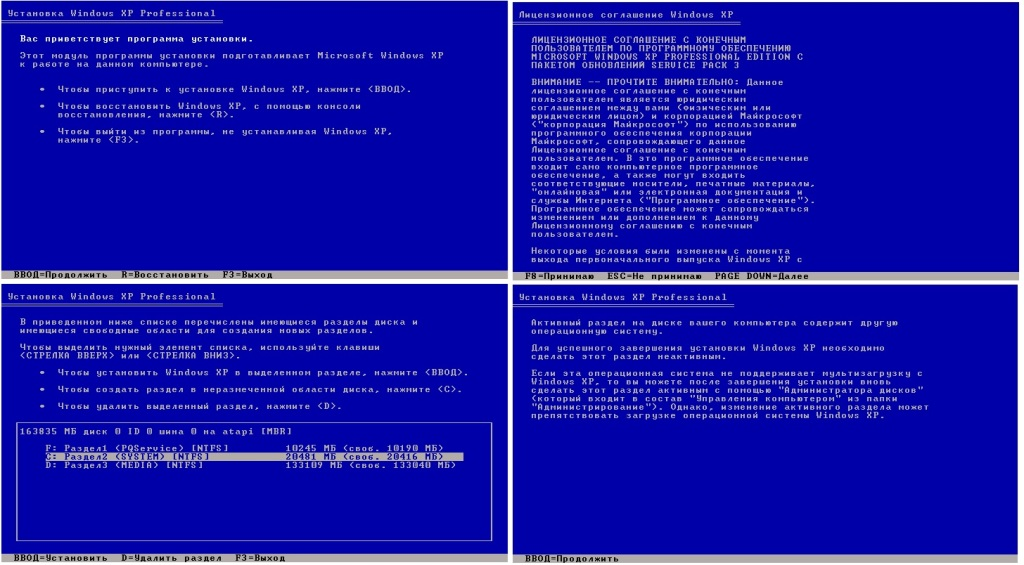 Установка Windows XP Professional