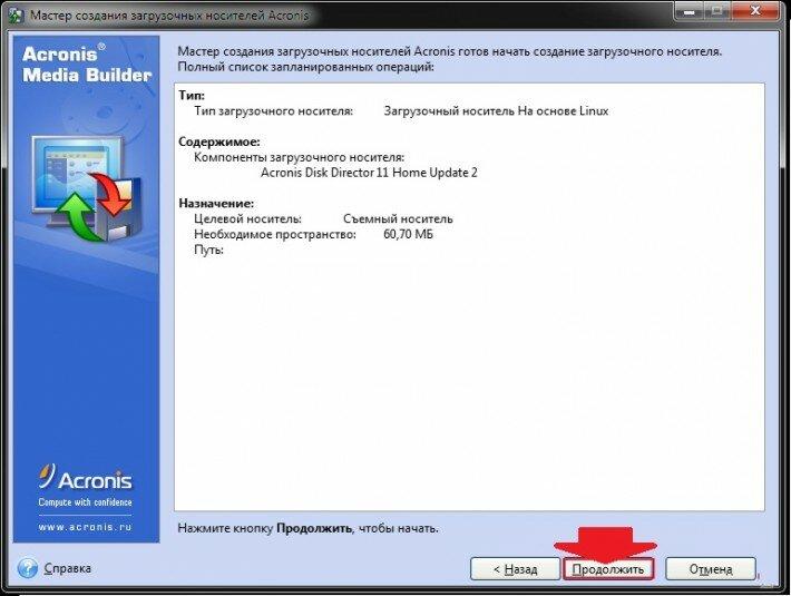 Как сделать загрузочную флешку с acronis disk director 12