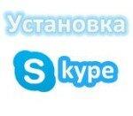 Установка Skype