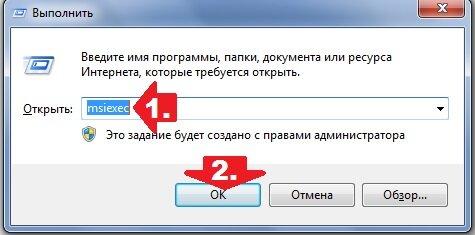 Msiserver установщик Windows - фото 10