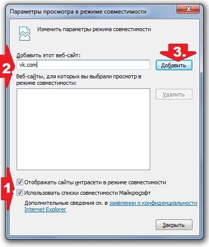 Параметры просмотра в режиме совместимости - добавление сайта