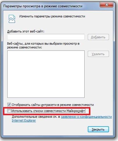 """Галочка """"Использовать списки совместимости Майкрософт"""""""