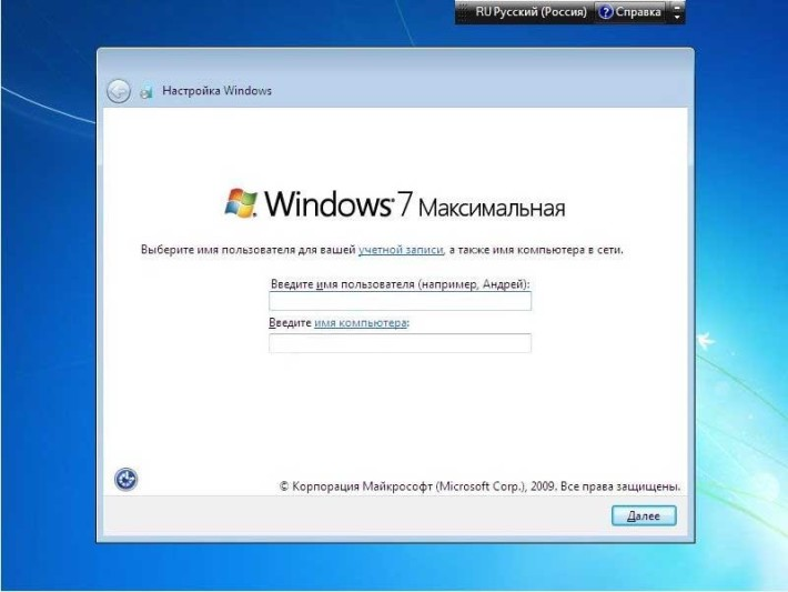 Установка windows  - имени пользователя