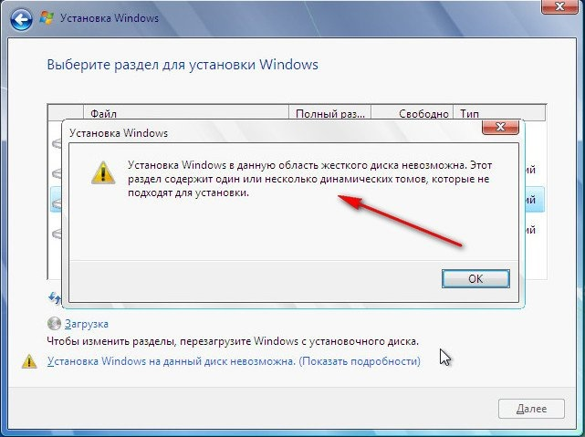 Выбор раздела для установки Windows