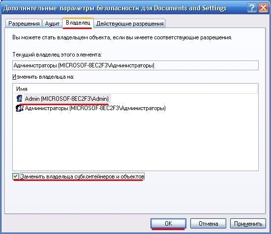 Как найти папку с documents and settings