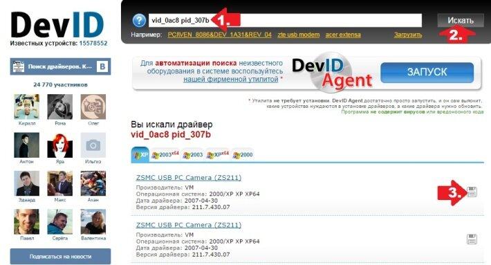 Сайт DevID