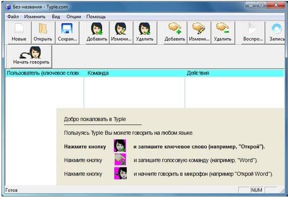 Управление Голосом Windows 7 - фото 4