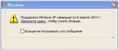 Предупреждение о завершении поддержки Windows XP