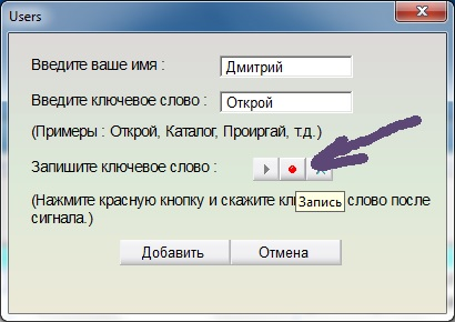 Окно Users