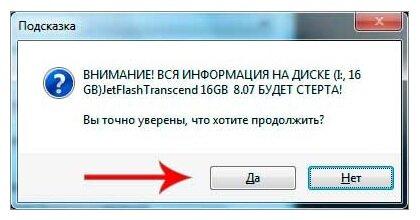 Уведомление о том, что вся информация будет стерта