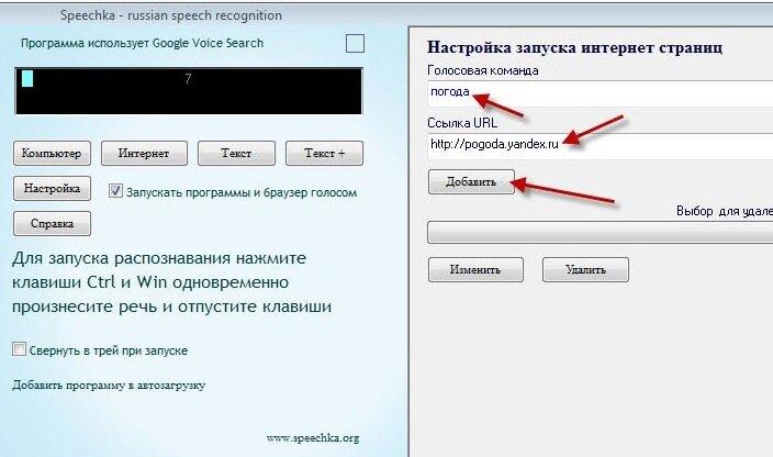 голосовое управление компьютером Windows 7 - фото 4