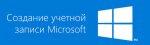 Создание аккаунта Microsoft