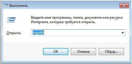 Zapusk_komandoj_regedit