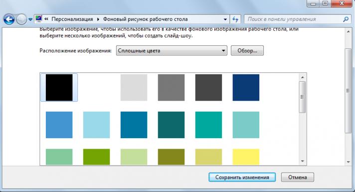 Выбор сплошного цвета