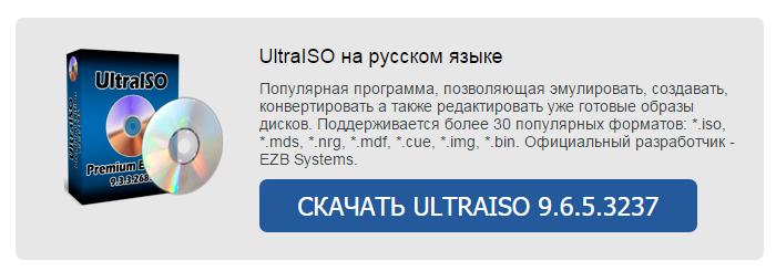 UltraISO на сайте