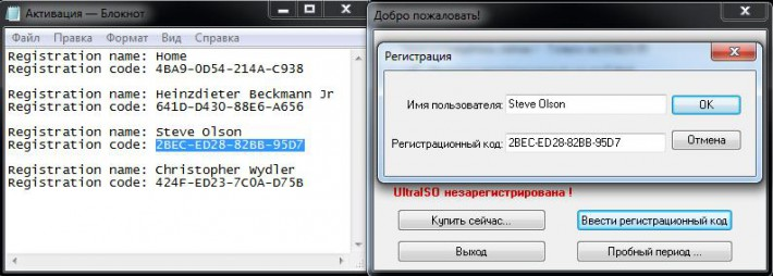 Вводим регистрационный код