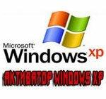 Миниатюра активатора Win XP